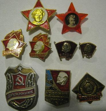Значки, ордена и медали - Кыргызстан: Октябренок, пионер, комсомолец, дружинник, ударник, за отличную