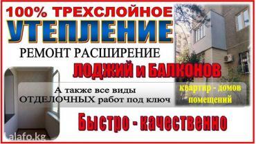 100% Трехслойное утепление, в Бишкек