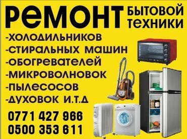 духи million от paco rabanne в Кыргызстан: Стиральная Машина