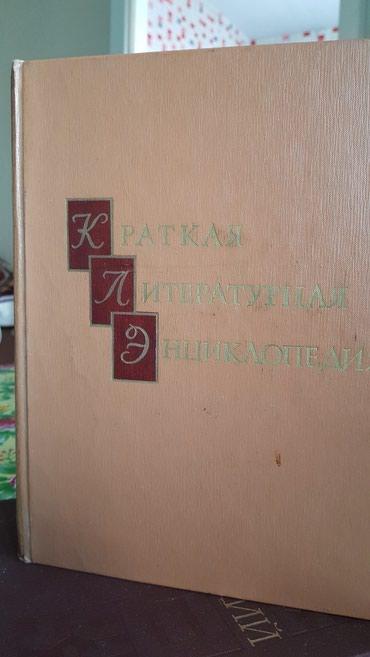 художественные книги в Кыргызстан: Продаю краткую литературную энциклопедию Москва издательство 1978