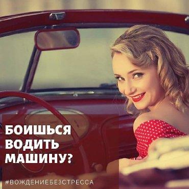 Автошкола джалал абад цены - Кыргызстан: Онлайн Автошкола Гений категории В и ВС г. Ош