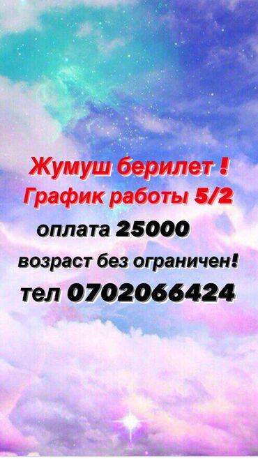 срочно нужны деньги в долг бишкек в Кыргызстан: Нужны сотрудники на продавца консультант! возраст от 18-45  График раб