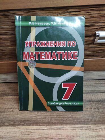 10147 elan | KITABLAR, JURNALLAR, CD, DVD: Намазов 7 класс.Книга в отличном состоянии