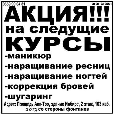 Обучение ногтевой сервис !программа обучение +маникюр от и в Бишкек