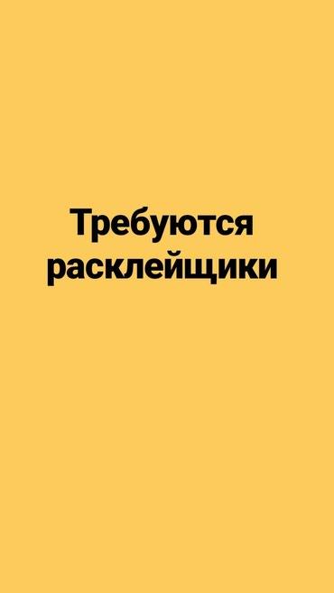 Требуются расклейщики объявлений в Бишкек