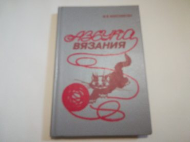 Книга, Азбука Вязания, 1993 года в Бишкек