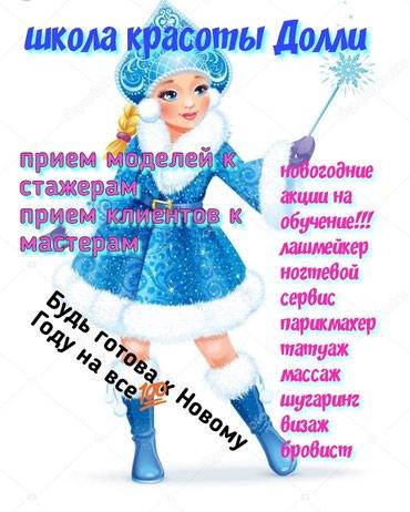 Прием на курсы ногтевой сервис от 2500с , в Бишкек