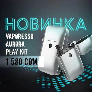 Красота и здоровье в Бишкек: Вейп! Электронная сигарета! Новинка!Набор Vaporesso Aurora Play