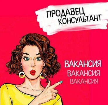 таблетки для роста в бишкеке in Кыргызстан   ПЛАТЬЯ: Продавец-консультант. Без опыта. 5/2. Цум