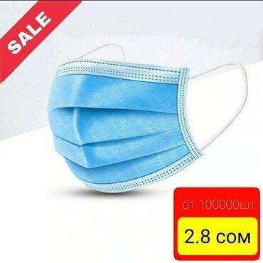 Оптом!!! Медицинские маски 3х-слойные наилучшего качестваФабричные