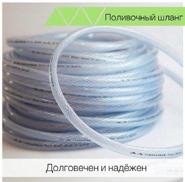 расширяющийся шланг в Кыргызстан: Поливочные шланги из ПВХРазмеры: диаметр от 6-40мм По ОПТОВЫМ