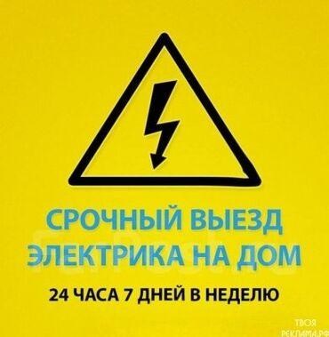 продажа квартир в бишкеке в Кыргызстан: Электрик в Бишкеке