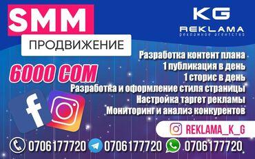 СммСмм в БишкекеСмм в КыргызстанеСмм продвижениеСмм менеджерСмм