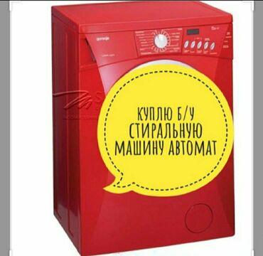 машины в Кыргызстан: Автоматическая Стиральная Машина