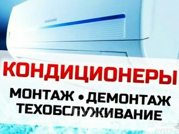 Кондиционеры кондиционер установка демонтаж техобслуживание скупка! в Бишкек