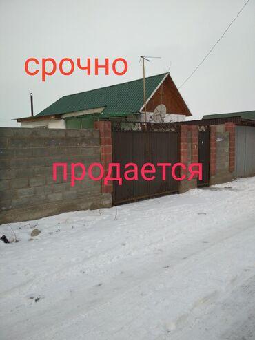 Цистерна 25 кубов - Кыргызстан: Продам Дом 70 кв. м, 3 комнаты