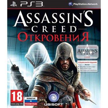 """Bakı şəhərində """"assassins creed: откровения"""" игра для ps3"""