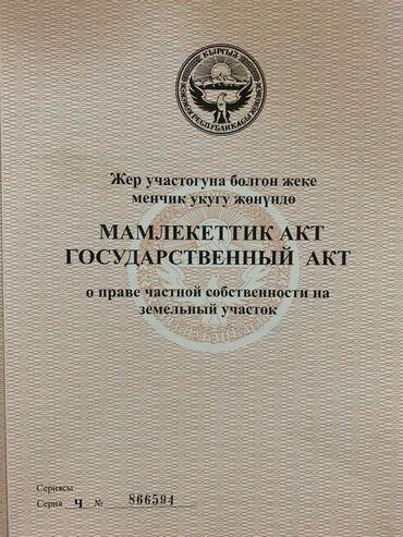 купить таунхаус в бишкеке в Кыргызстан: 14 соток, Для строительства, Срочная продажа, Красная книга, Тех паспорт, Договор купли-продажи