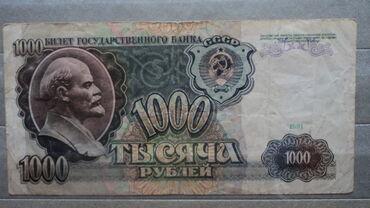 vytyazhka kukhonnaya 1000 kubov в Азербайджан: 1000 rubl 1991 год