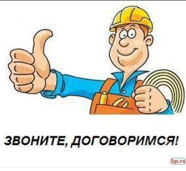 Строительи любой сложностей в Бишкек