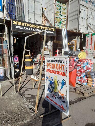 продажа эл инструмента в Кыргызстан: Аренда, ремонт, продажа электро инструментов. Рынок уста 5 контейнер