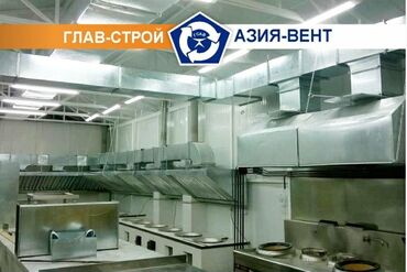 Ventilation, exhaust | More than 6 years experience