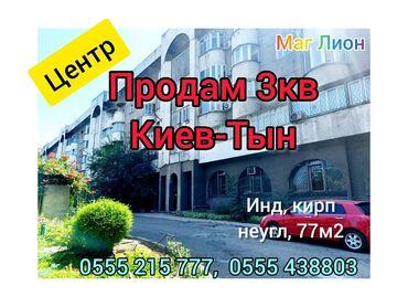 ворота для дома цена in Кыргызстан   КНИГИ, ЖУРНАЛЫ, CD, DVD: Индивидуалка, 3 комнаты, 77 кв. м Без мебели, Не сдавалась квартирантам, Раздельный санузел