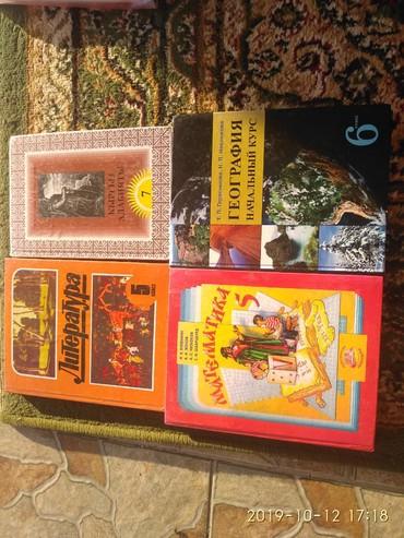 електронні книги в Кыргызстан: Книги :Литература 5классматематика 5класс кыргыз адабият