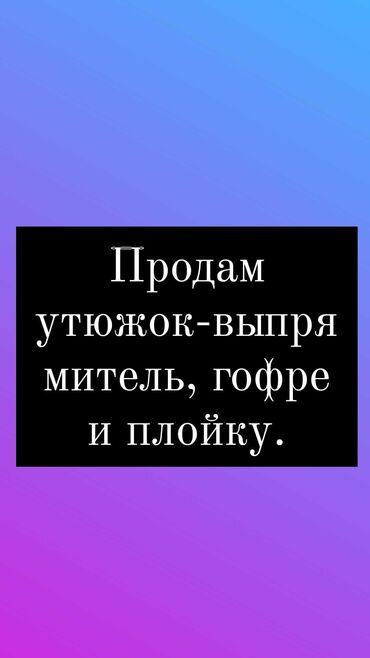 кирпичный завод каракол в Кыргызстан: Продам утюжок-выпрямитель, гофрешку и плойку.) Торг уместен