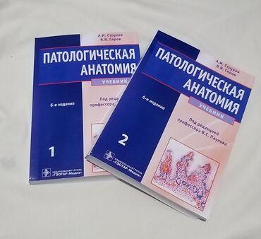 Патологическая анатомия А. И. Струков