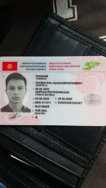 Утеряны права на имя Ташбаев Убайдулла Прошу вернуть за хорошее вознаг