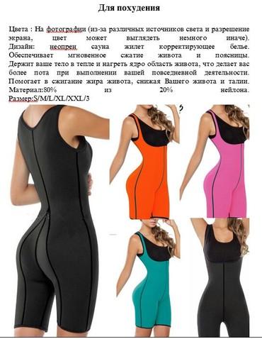 Боди для похудения в Душанбе