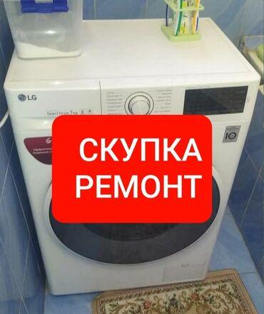 Доски 65 х 100 см лаковые - Кыргызстан: Фронтальная Автоматическая Стиральная Машина
