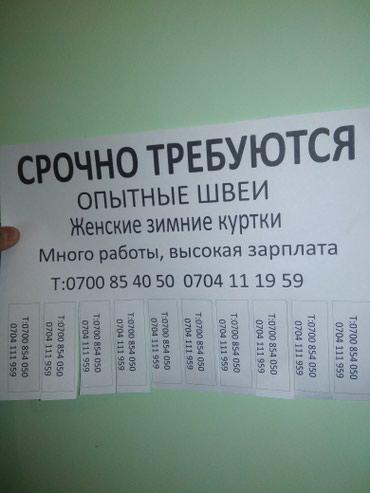Требуется швеи в Бишкек