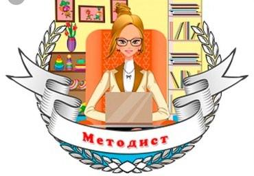 Требуется методист  в  учебный  центр  в Бишкек