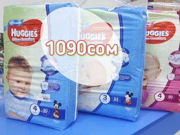 ●Розничная цена Huggies 3,4,5 большая упоковка 1090 сом со скидкой. в Бишкек