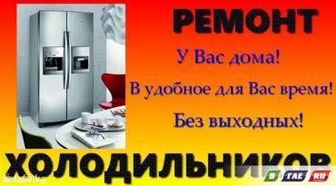 Ремонт Холодильников,морозильников .Выезд на дом.Гарантия. в Бишкек