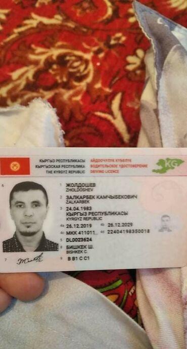 Бюро находок - Кыргызстан: Здравствуйте всем утеряно водительское удостоверение кто найдет