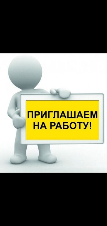 парни бишкек in Кыргызстан | ДРУГИЕ УСЛУГИ: На завод по производству мешков требуется девушки 18-45 лет . Парни от