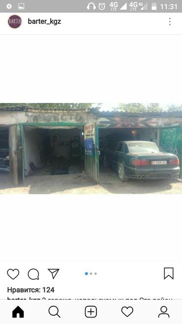 Продаю 2 гаража (яма и яма с в Бишкек