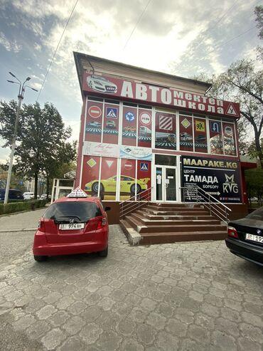 Автошкола джалал абад цены - Кыргызстан: Курсы вождения | (D) | Автошкола