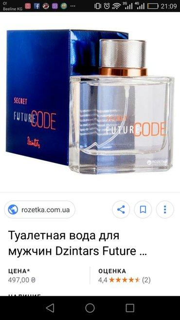 Future Code Key туалетная вода от рижской фирмы Dzintars.Туалетная в в Бишкек