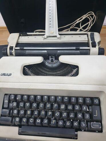 Продаю рабочую пишущую машинку ивица