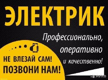 польские-люстры в Кыргызстан: Электрик на выездСрочный выездЭлектромонтажные