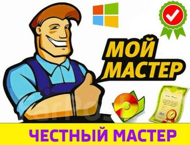 Сборка Компов! Новые и Б\У! установка Windows драйвера и программы