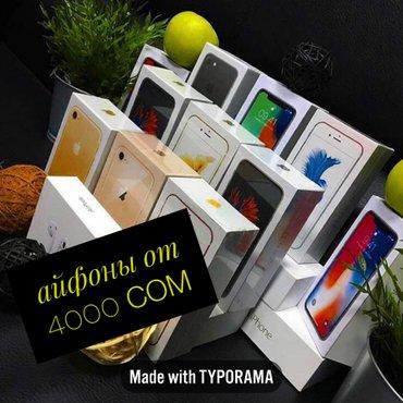 Купи айфон за 4000 сом Мега распродажа, ниже не найдете,кол-во огранич в Бишкек