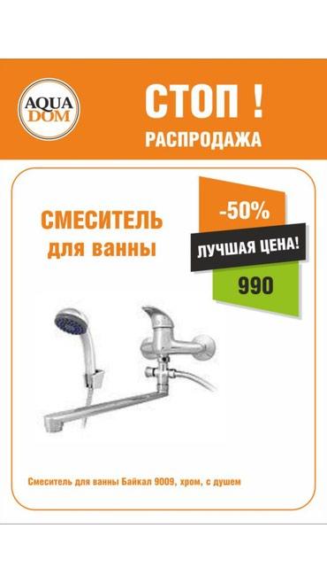 Краны в Кыргызстан: Купи выгодно смесители для ванной комнаты со скидкой 50% до 31 марта!