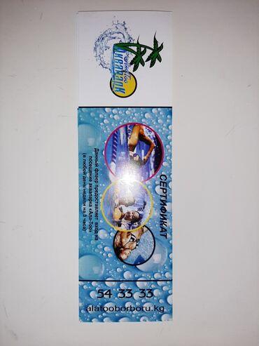 """Продаются сертификаты от аквапарка """"АлаТоо"""" (билеты для бесплатного"""