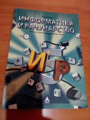 Informatika i računarstvo udzbenik za 5 razred OŠ bez CD-a, - Novi Pazar