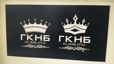 Аксессуары для авто - Кыргызстан: Делаем качественный наклейки Озунордун идеянарды айткыла ошонтип жасап